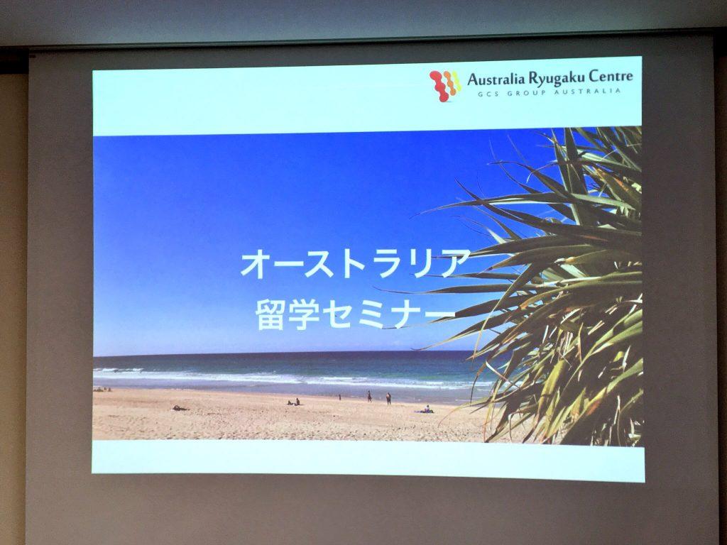 北海道留学センター セミナー資料