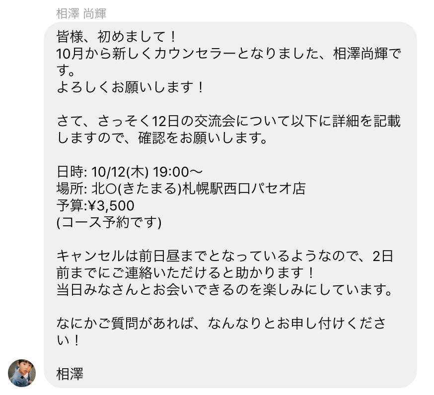 北海道留学センター 交流会 連絡